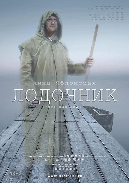 ЛОДОЧНИК